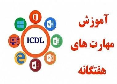 تصویر آموزش ICDL – آموزش کار با کامپیوتر مقدماتی