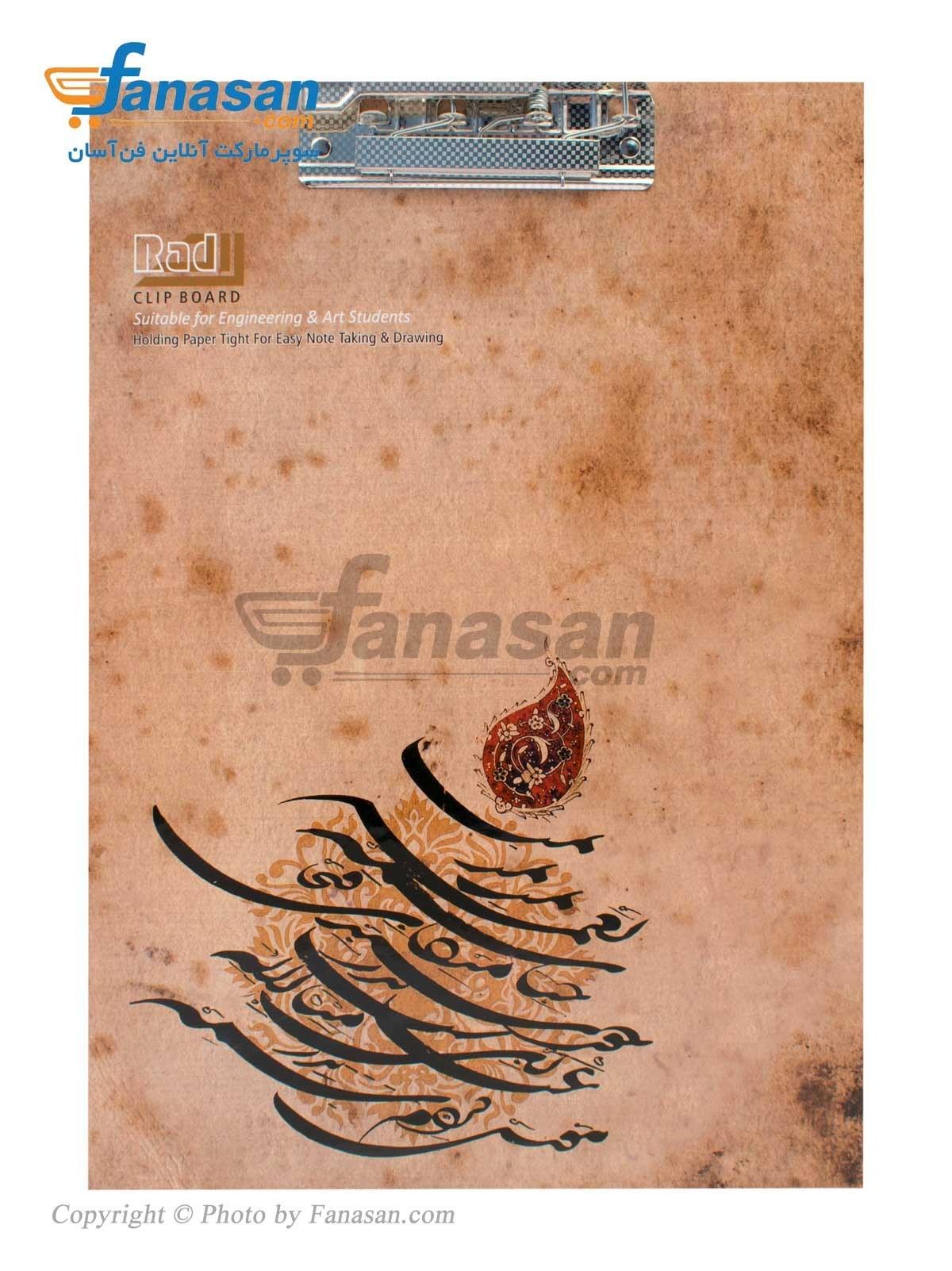 تخته شاسی کاغذ A4 سهند وایت برد دار طرح نستعلیق | Sahand Sketch Board A4 with white bord Nastaliq