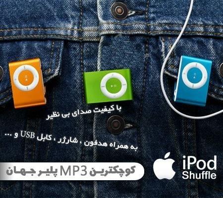 MP3 Player ipad / ام پی تری پلیر شافل |