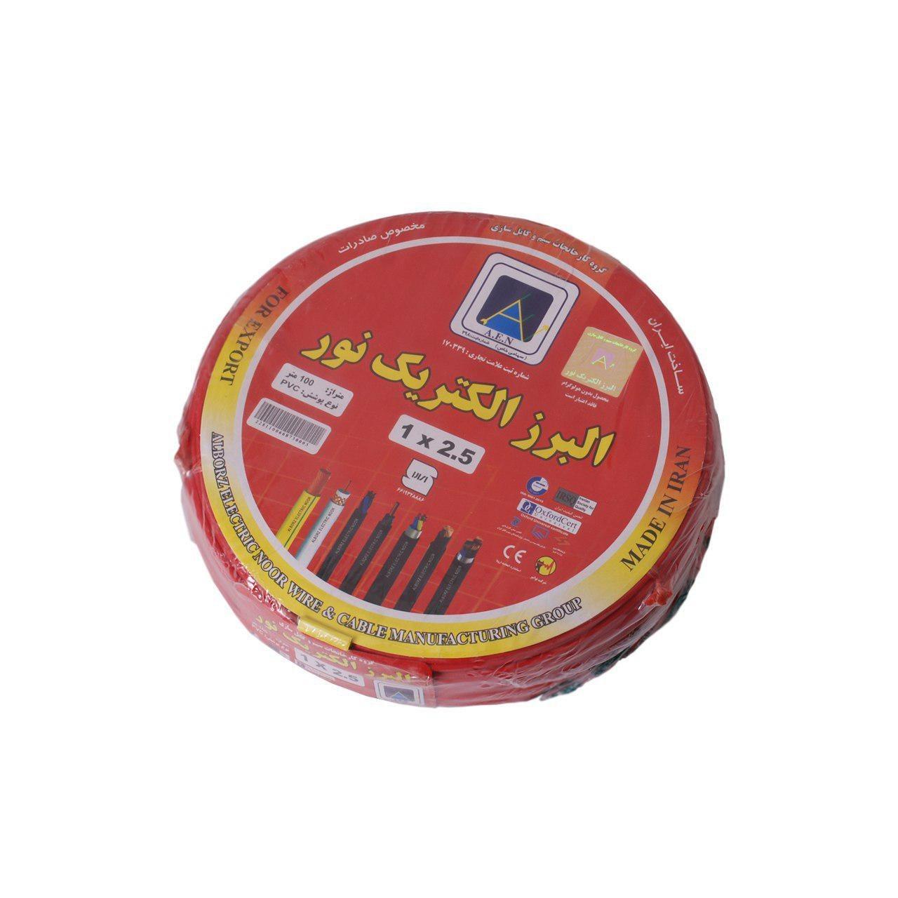 image سیم برق افشان 1 در 2.5 البرز الکترونیک نور مدل 125