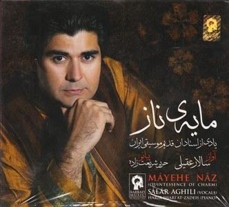 عکس مایه ی ناز(یادی از استادان قدیمی موسیقی ایران)  مایه-ی-ناز-یادی-از-استادان-قدیمی-موسیقی-ایران