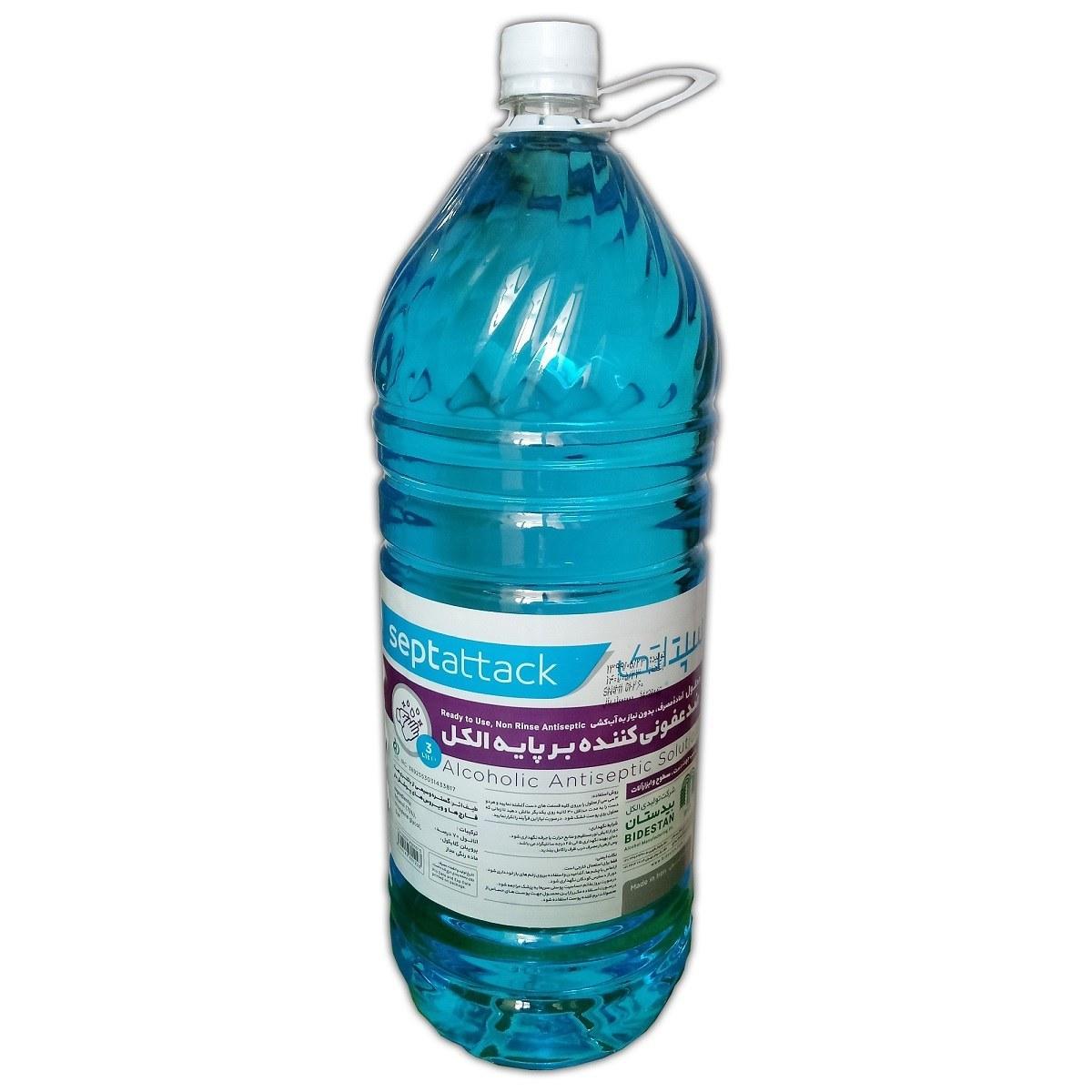 تصویر محلول ضدعفونی کننده دست و سطوح بر پایه الکل ۳ لیتری سپتاتک بیدستان (اورجینال)   Septattack Alcohol