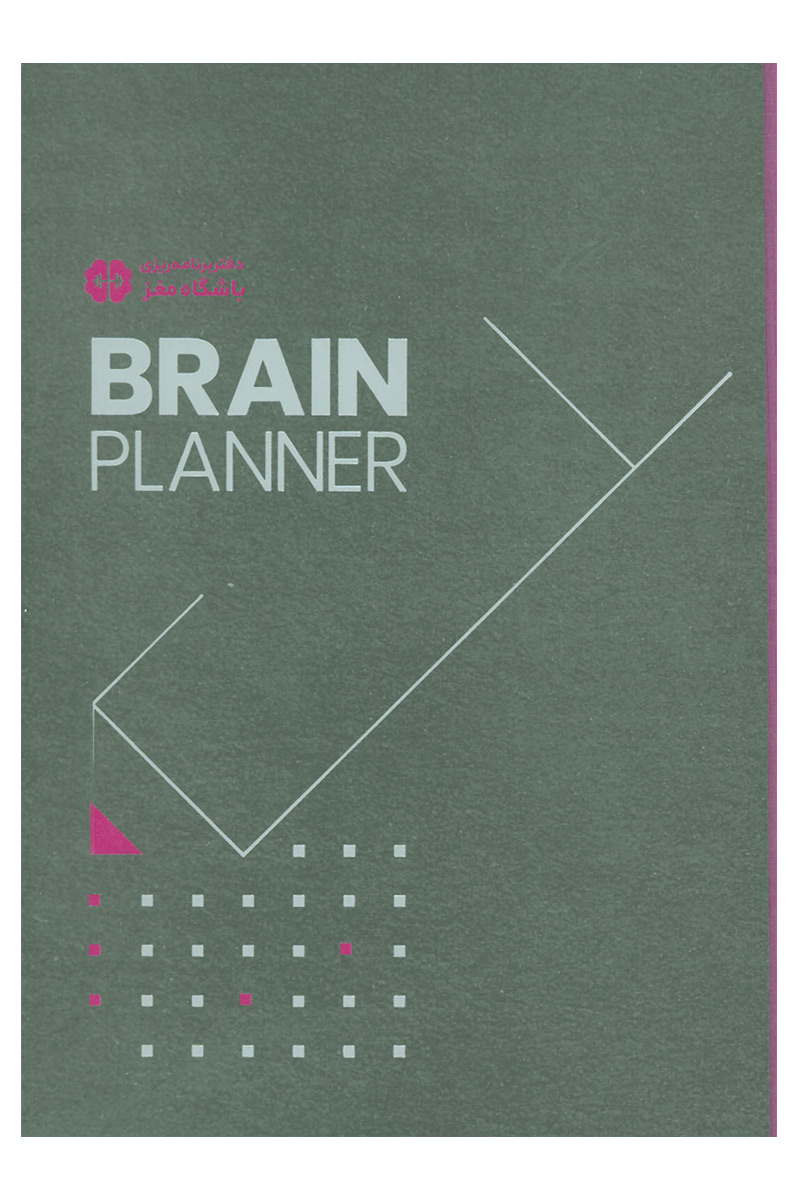 تصویر کتاب دفتر برنامه ریزی باشگاه مغز