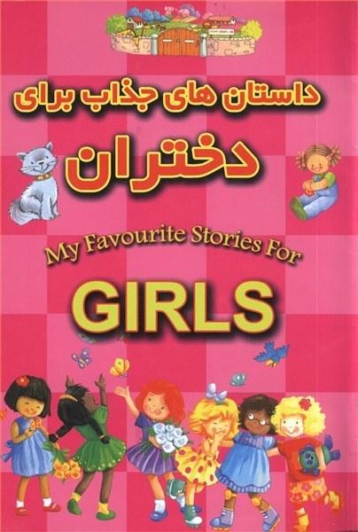main images کتاب  داستان های جذاب برای دختران