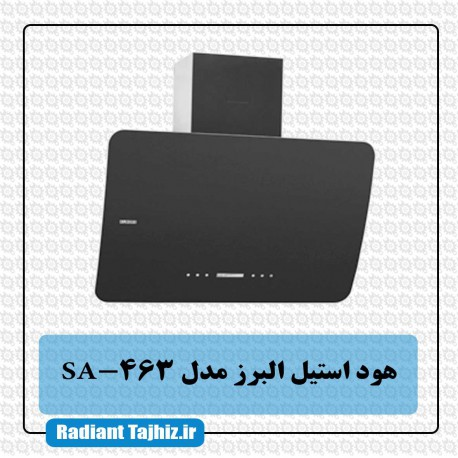 عکس هود مورب SA-463 استیل البرز SA-463 هود-مورب-sa-463-استیل-البرز