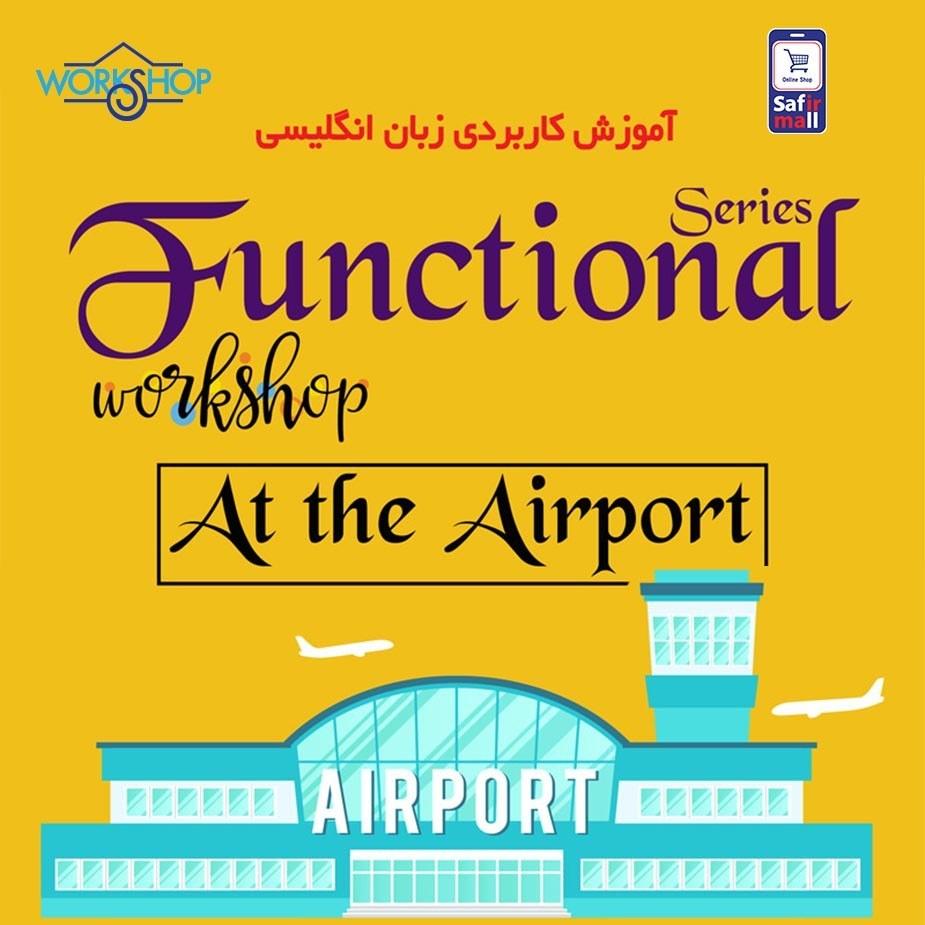 main images کارگاه آموزشی At the Airport