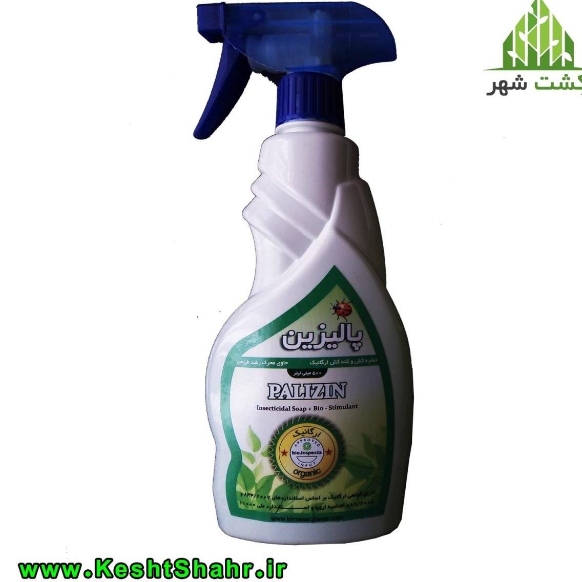 حشره کش ارگانیک پالیزین  