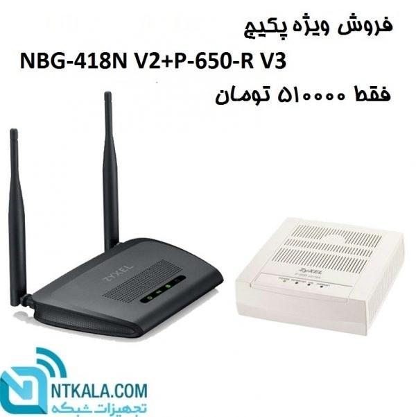 فروش ویژه پک 10 عددی NBG-418N V2+P-650-T1 V3  زایکسل