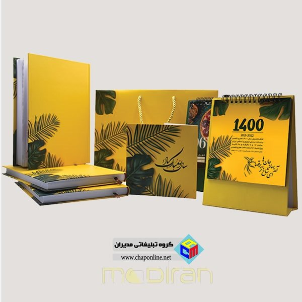 تصویر ست زرد بهاری 1400 مدل 2073 ست تقویم، سررسید، کارت پستال و بگ 1400