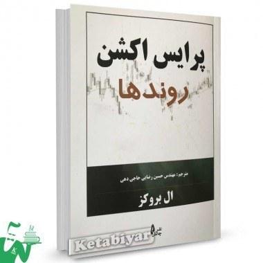 تصویر کتاب پرایس اکشن روندها تالیف ال بروکز ترجمه حسین رضایی