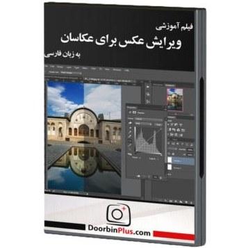 DVD ویرایش عکس برای عکاسان