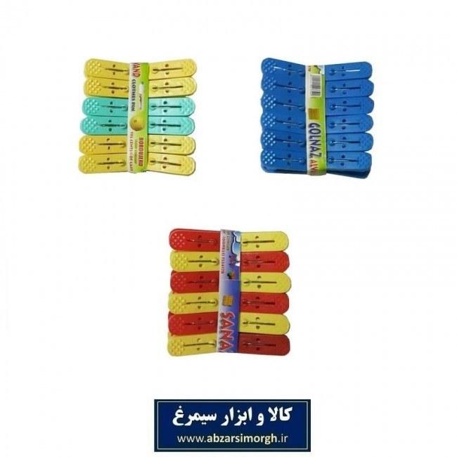 main images گیره لباس پلاستیکی ۱۸ عددی HGL-001