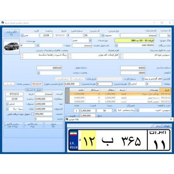 نرم افزار مدیریت و حسابداری تعمیرگاه خودرو اسکناس |