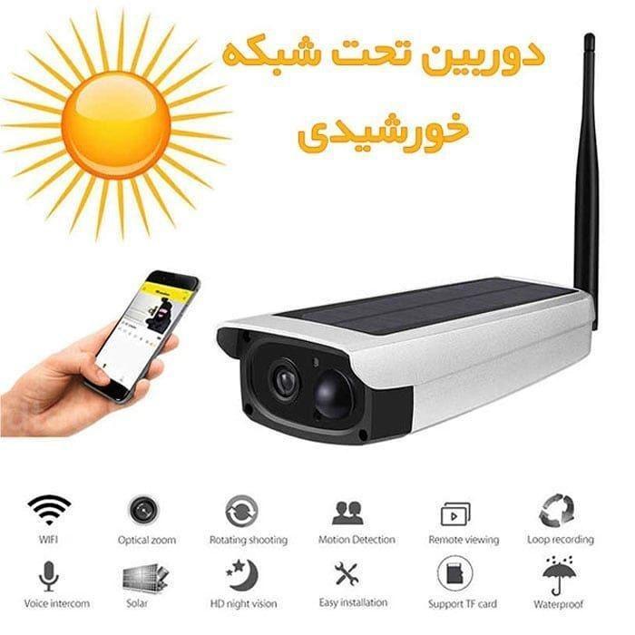 دوربین تحت شبکه خورشیدی بی سیم