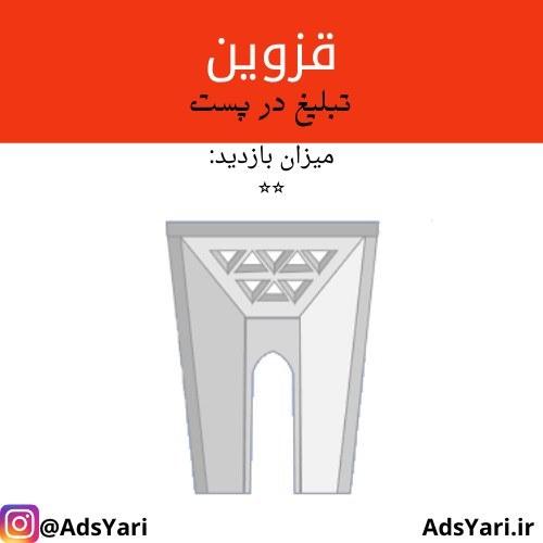 تبلیغات اینستاگرام استان قزوین 🗺 ( پست ) میزان بازدید: ⭐️⭐️