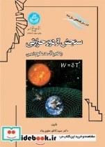 سنجش از دور حرارتی و کاربرد آن در علوم زمین 2782