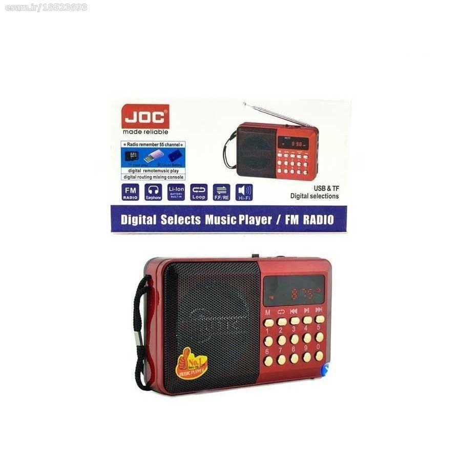 تصویر رادیو جوک مدل H011U Radio Joc H011U