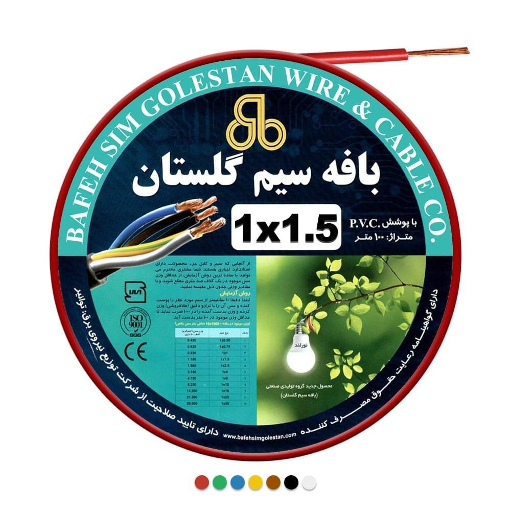 تصویر سیم 1.5 افشان بافه سیم گلستان