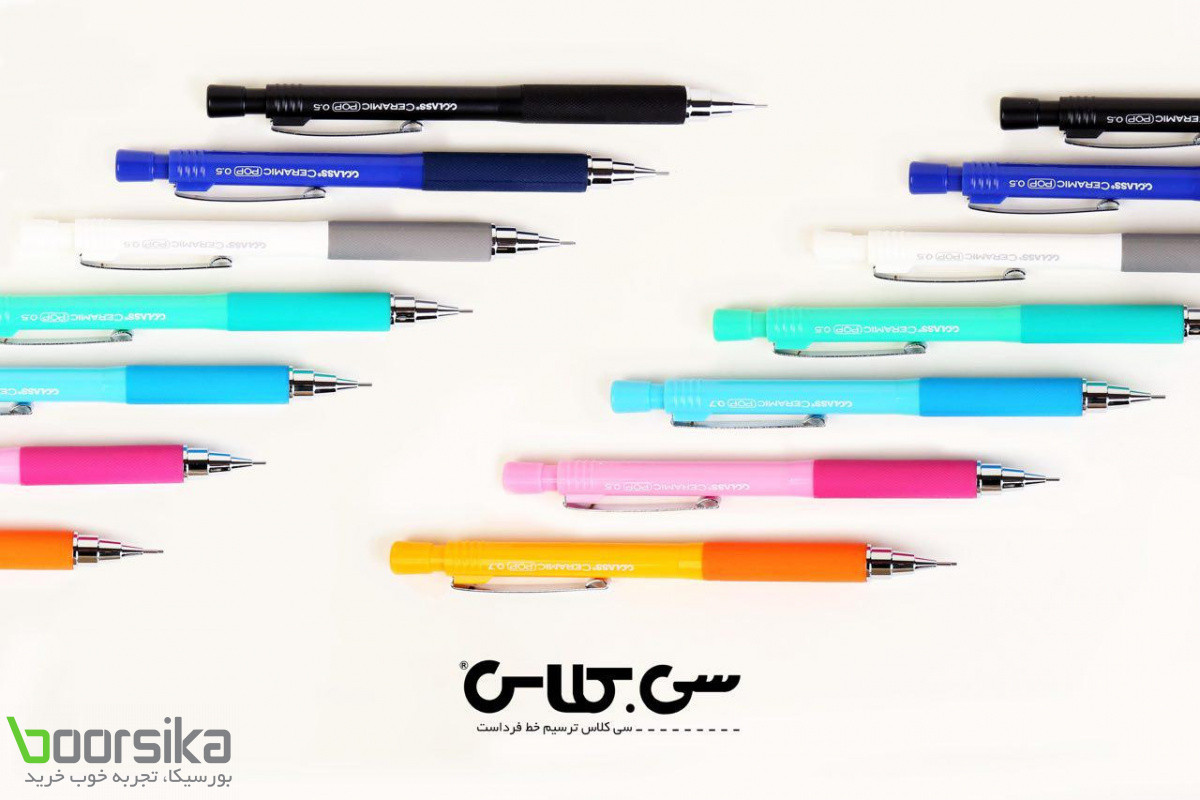 اتود 0/5 سی کلاس C.class 0/5 Sketch Pencil