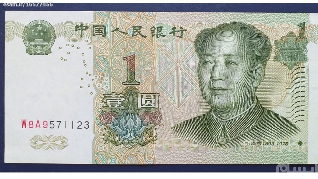 تک بانکی 1 یوان چین  