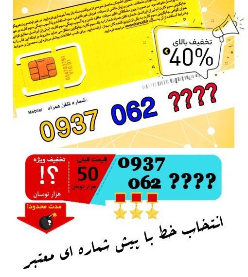 حراج سیم کارت اعتباری ایرانسل 0937