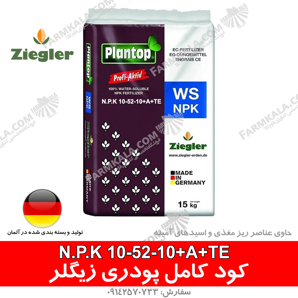 کود کامل پودری N.P.K ۱۰-۵۲-۱۰+A+TE   N.P.K 10-52-10+A+TE