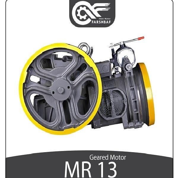 تصویر موتور گیربکس آسانسور   MR13-6.1KW