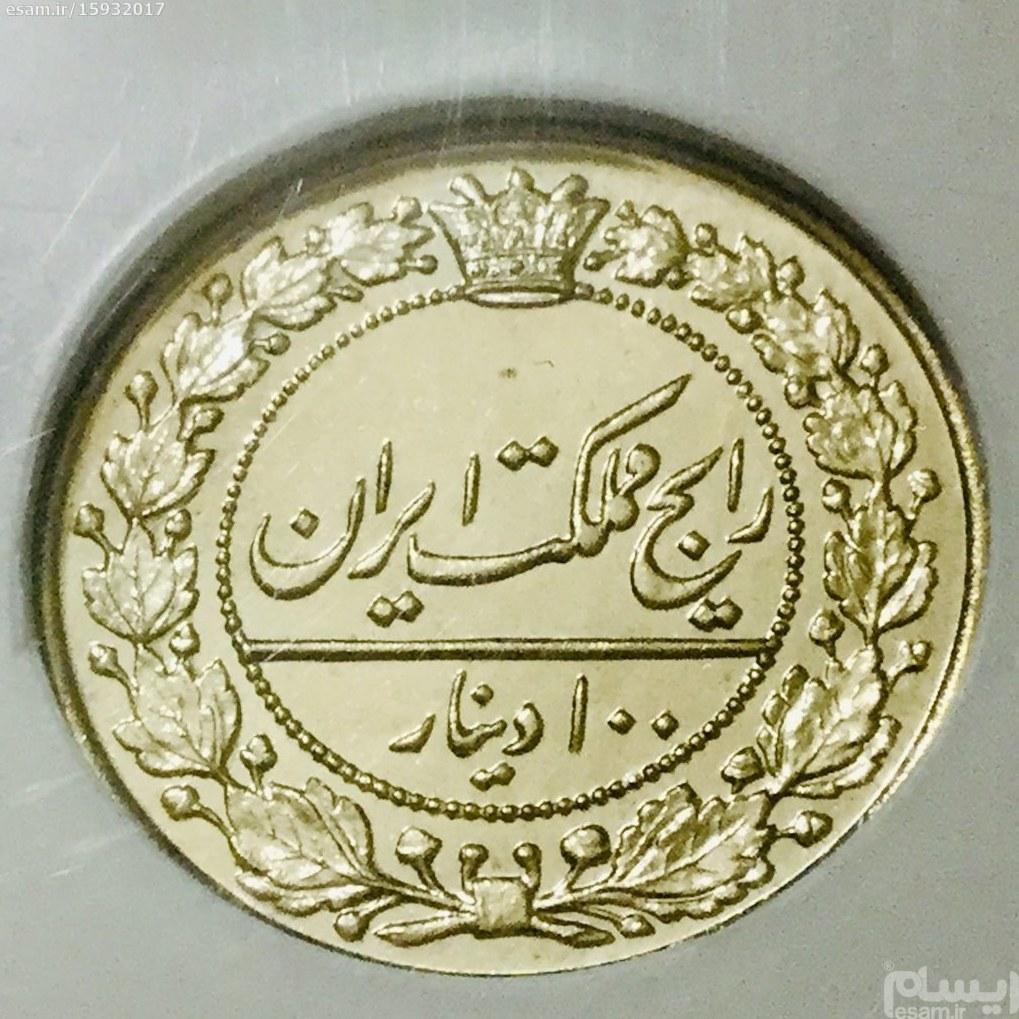 فوق فوق نایاب / 100 دینار پروف رضا شاه/ قیمت مقطوع